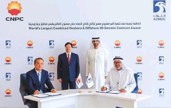 PressReader - Gulf News: 2018-07-20 - Adnoc awards contract